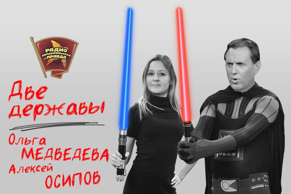 """Обсуждаем в эфире программы """"Две державы"""" на Радио """"Комсомольская правда"""""""