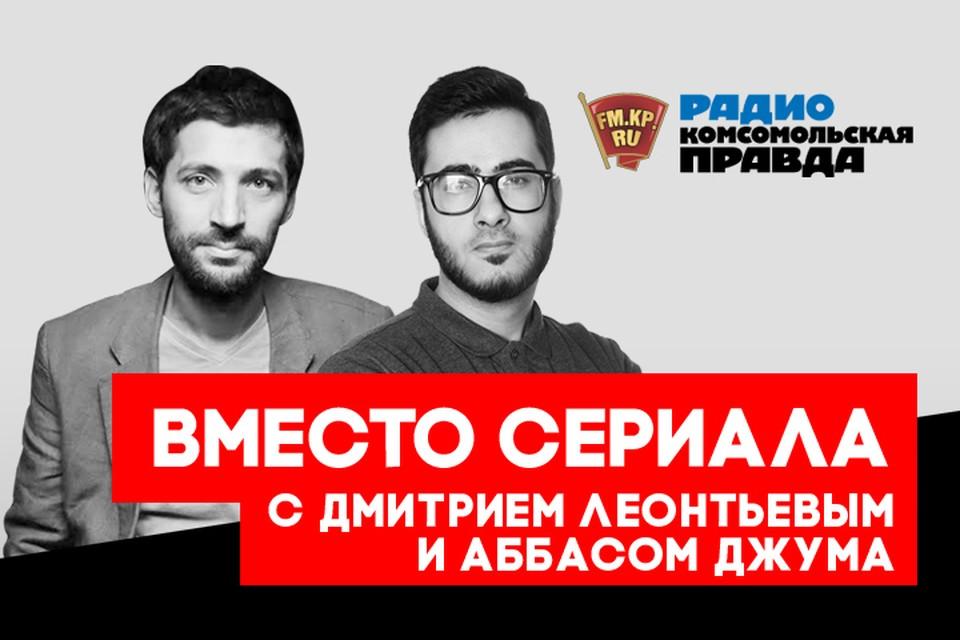 Подводим информационные итоги недели в подкасте «Вместо сериала» Радио «Комсомольская правда»
