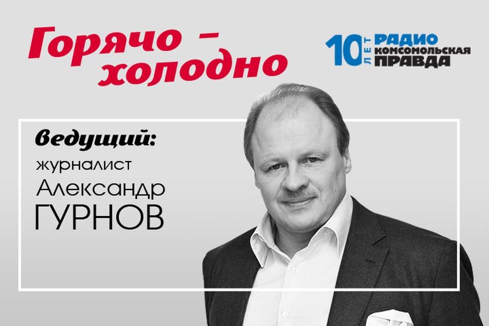 Александр Гурнов обсуждает главные новости недели