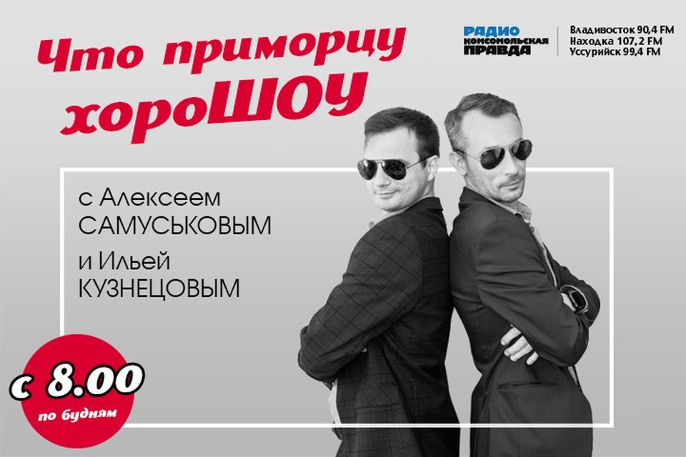 """Итоги первого дня автопробега """"Пляжный тест-драйв"""" и городские легенды Владивостока"""