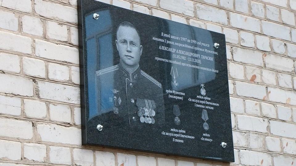 На здании школы №39 установили доску в память о погибшем в Сирии рязанце