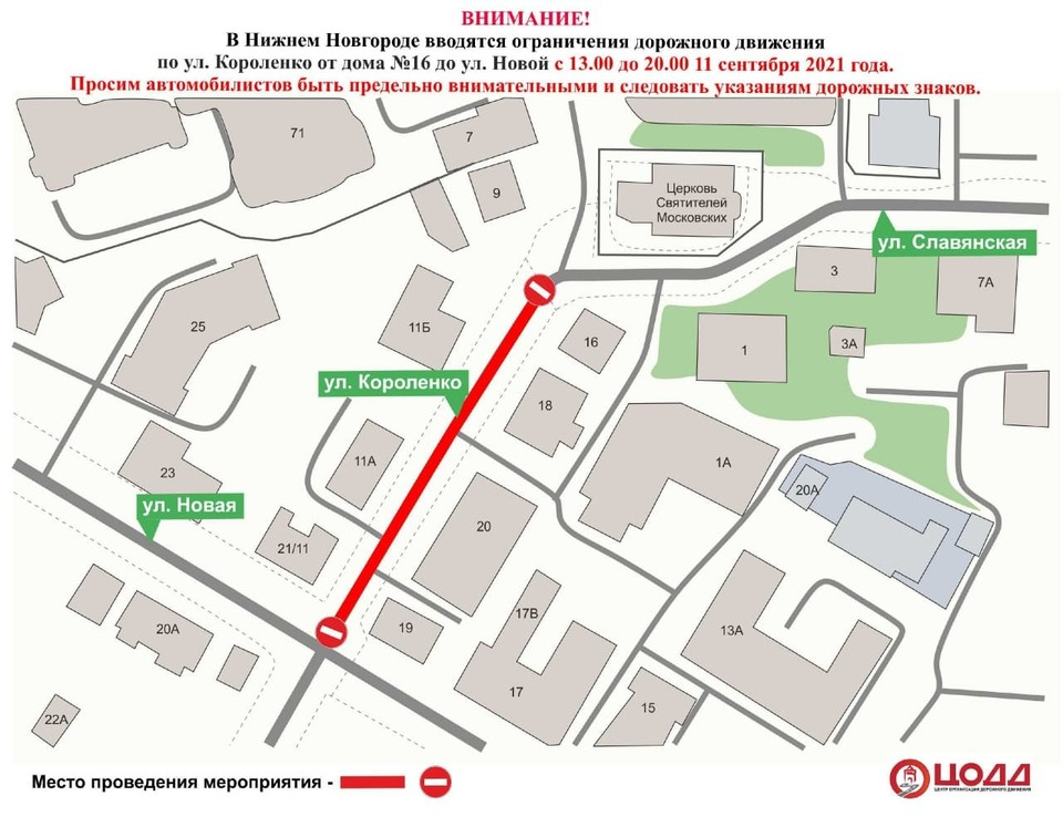 Улицу Короленко перекроют в Нижнем Новгороде 11 сентября. ФОТО: ЦОДД Нижнего Новгорода