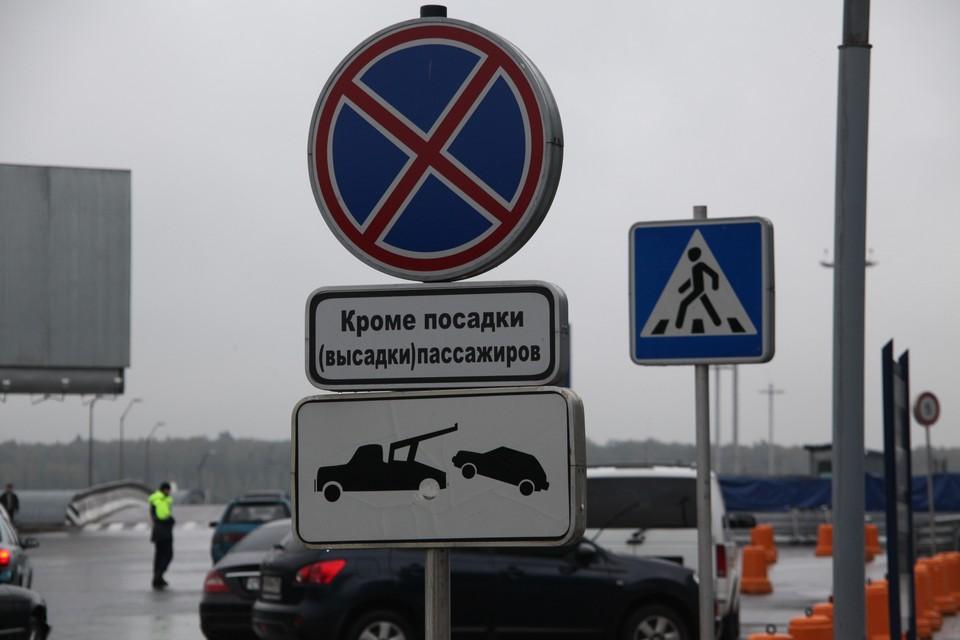Об ограничениях предупреждают власти
